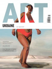 ART UKRAINE (english version) №1 06/2011