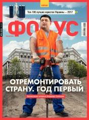 Еженедельник Фокус №15 04/2017