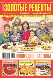Золотые рецепты наших читателей №24 12/2017