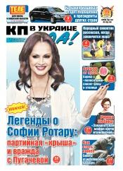 Комсомольская правда №137 08/2017