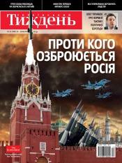 Український Тиждень №12 03/2013