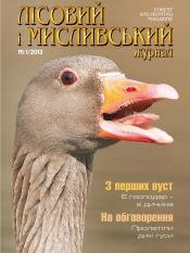 Лісовий і мисливський журнал №1 03/2013