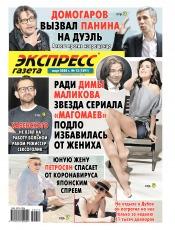 Экспресс-газета №12 03/2020