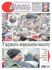 День. На русском языке №221 12/2013