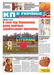 Комсомольская правда №180 11/2019