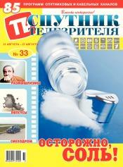Спутник телезрителя №33 08/2017