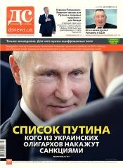 Деловая столица №44 10/2018