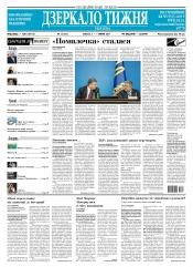 Дзеркало тижня. Україна №25 07/2017