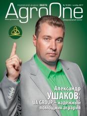 AgroONE №10 10/2017