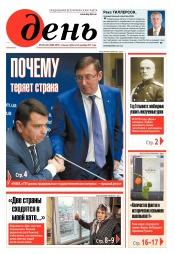 День. На русском языке. (пятница) №222-223 12/2017
