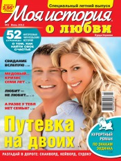 Моя история. Спецвыпуск. №2 06/2012