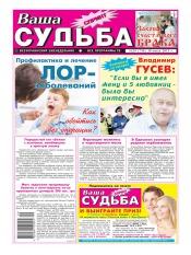Ваша судьба-спринт №29 07/2013