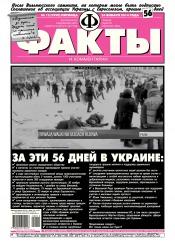 Факты и комментарии (пятница) №12 01/2014