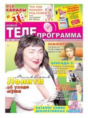 Новая телепрограмма №26 06/2011