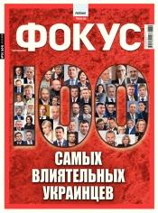 Еженедельник Фокус №50 12/2018