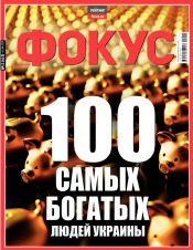 Еженедельник Фокус №15 04/2019