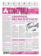 Советчица. Українською мовою №26 07/2018