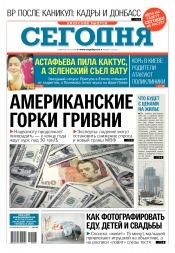 Сегодня. Киевский выпуск №7 01/2018