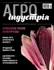 Агроиндустрия №6 06/2019