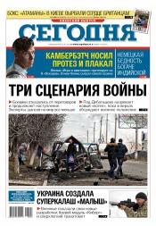 Сегодня. Киевский выпуск №13 01/2015