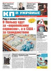 Комсомольская правда №166 10/2019