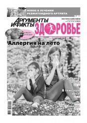 Аргументы и Факты. Здоровье №35 08/2020