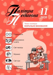 Палітра педагога №11 11/2020