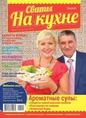 Сваты на кухне №10 10/2016