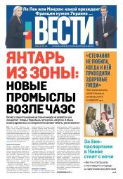 Вести №68 04/2017