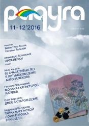 Радуга №11-12 12/2016