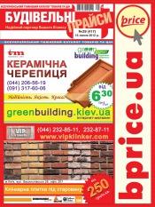 Будівельні прайси №29 07/2012