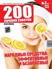 200 лучших советов №7 07/2013