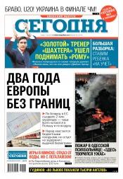 Сегодня. Киевский выпуск №106 06/2019