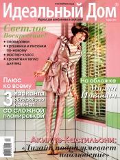 Идеальный дом №4 04/2012