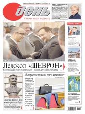 День. На русском языке №202 11/2013