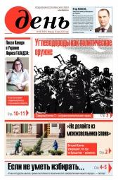 День. На русском языке №96 05/2020