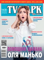 TV-Парк №36 09/2020
