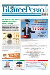 Україна Бізнес Ревю №1-2 01/2018