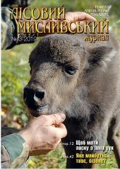 Лісовий і мисливський журнал №3 05/2019
