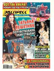 Экспресс-газета №52 12/2016