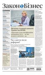 Закон і Бізнес (українською мовою) №11-12 03/2018