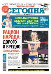 Сегодня. Киевский выпуск №146 08/2017