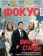 Еженедельник Фокус №21 08/2020