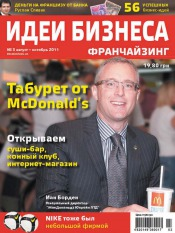 Идеи Бизнеса ФРАНЧАЙЗИНГ №3 08/2011