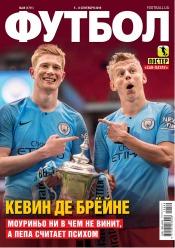 Футбол №69 09/2019
