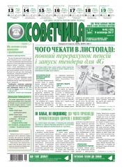 Советчица. Українською мовою №45 11/2017
