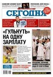 Сегодня. Киевский выпуск №11 01/2017