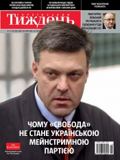 Український Тиждень №17-18 04/2013