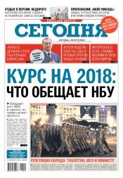 Сегодня. Киевский выпуск №150 08/2017