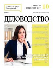 Діловодство та документообіг №10 10/2019